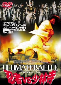 ULTIMATE BATTLE/忍者VS少林寺