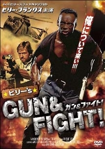 ビリー'S GUN & FIGHT!