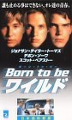 Born to be ワイルド