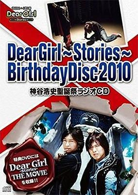 Dear Girl〜Stories〜THE MOVIE