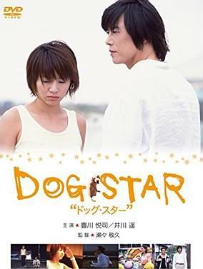 DOG STAR/ドッグ・スター