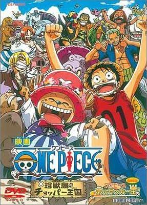 ONE PIECE ワンピース 夢のサッカー王!