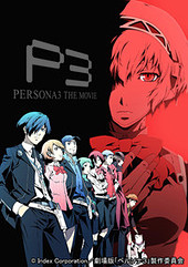 PERSONA3 THE MOVIE ―#1 Spring of Birth―