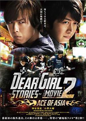 Dear Girl〜Stories〜THE MOVIE2 ACE OF ASIA