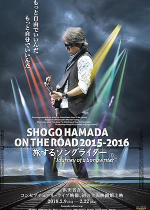 "SHOGO HAMADA ON THE ROAD2015-2016 旅するソングライター ""Journey of a Songwriter"""