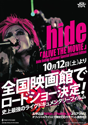 hide ALIVE THE MOVIE hide Indian Summer Special Limited Edition-