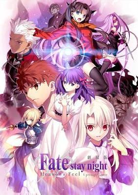 劇場版 「Fate/stay night [Heaven's Feel] I.presage flower」