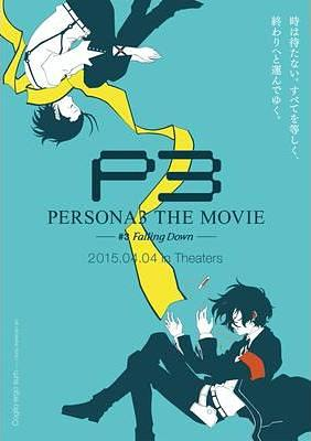 PERSONA3 THE MOVIE ―#3 Falling Down―
