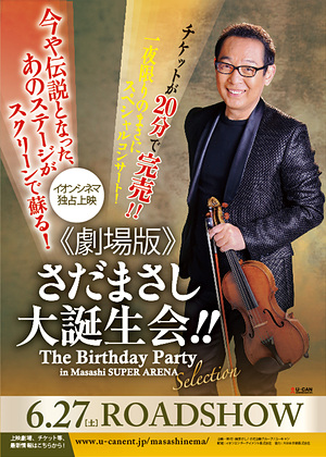 《劇場版》さだまさし大誕生会!! The Birthday Party in Masashi SUPER ARENA Selection