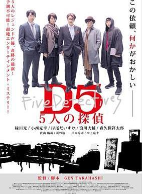 D5 5人の探偵