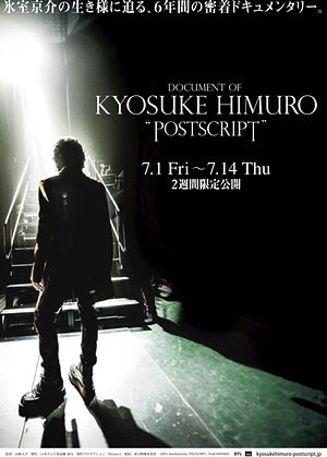 "DOCUMENT OF KYOSUKE HIMURO ""POSTSCRIPT""THEATER EDITION"