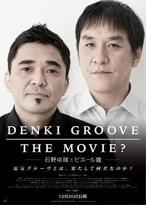 DENKI GROOVE THE MOVIE ? -石野卓球とピエール瀧-