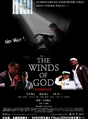 THE WINDS OF GOD -KAMIKAZE-