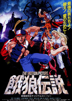餓狼伝説 THE MOTION PICTURE